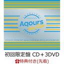 【先着特典】ラブライブ!サンシャイン!! Aqours CLUB CD SET 2019 PLATINUM EDITION (初回限定盤 CD+3DVD) (ソロブ…