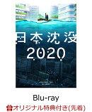 【楽天ブックス限定先着特典+先着特典】日本沈没2020 Blu-ray BOX【Blu-ray】(L判場面写ブロマイド10枚セット+湯浅…