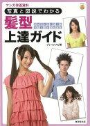 【バーゲン本】写真と図説でわかる髪型上達ガイド
