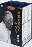 日本 その心とかたち 7巻セット