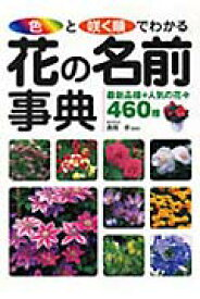 色と咲く順でわかる花の名前事典 最新品種+人気の花々460種 [ 長岡求 ]