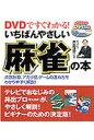 DVDですぐわかる!いちばんやさしい麻雀の本 点数計算、アガリ役、ゲームの進め方をわかりやすく解 [ 井出洋介 ]