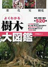 よくわかる樹木大図鑑 葉・花・実・樹皮 [ 平野隆久 ]