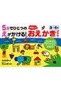5分でひとつのえがかける!やさしいおえかきブック 3〜6歳 (Nagaoka知育ドリル) [ 竹井史郎 ]