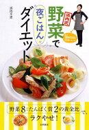 浜内式野菜で夜ごはんダイエット