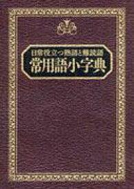 常用語小字典 日常役立つ熟語と難読語 [ 永岡書店 ]