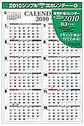 年間計画カレンダー(B3)(2010年)