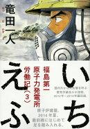 いちえふ福島第一原子力発電所労働記(3)