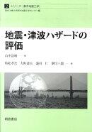 地震・津波ハザードの評価