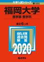 福岡大学(医学部〈医学科〉) 2020年版;No.560 (大学入試シリーズ) [ 教学社編集部 ]