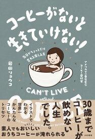 コーヒーがないと生きていけない! 毎日がちょっとだけ変わる楽しみ方 [ 岩田 リョウコ ]