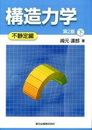 構造力学(下(不静定編))第2版