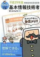 キタミ式イラストIT塾基本情報技術者(平成29年度)