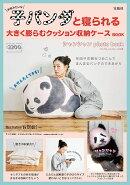 本物みたいな子パンダと寝られる大きく膨らむクッション収納ケースBOOK