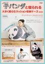 本物みたいな子パンダと寝られる大きく膨らむクッション収納ケースBOOK ([バラエティ])