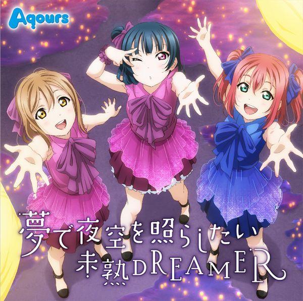 TVアニメ『ラブライブ!サンシャイン!!』挿入歌シングル 「夢で夜空を照らしたい/未熟DREAMER」 [ Aqours ]