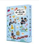 超特急と行く!食べ鉄の旅 台湾編 Blu-ray BOX【Blu-ray】
