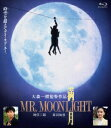満月 MR. MOONLIGHT【Blu-ray】 [ 原田知世 ]