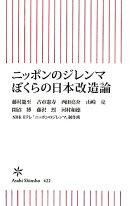 ニッポンのジレンマぼくらの日本改造論