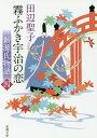 霧ふかき宇治の恋(上巻)改版 新源氏物語 (新潮文庫) [ 田辺聖子 ]