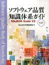 ソフトウェア品質知識体系ガイド第2版 SQuBOK Guide V2 [ SQuBOK策定部会 ]