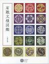 有職文様図鑑(223) (コロナ・ブックス) [ 八條 忠基 ]
