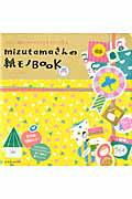 mizutamaさんの紙モノBOOK