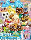 ぴこぷり Winter 2021(84) (カドカワゲームムック)
