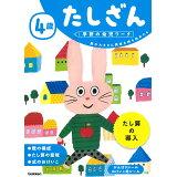 4歳たしざん (学研の幼児ワーク)