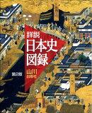 山川詳説日本史図録第2版