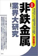 非鉄金属業界大研究[新版]