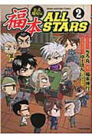 福本ALL STARS(2) (近代麻雀コミックス) [ ちろ丸 ]