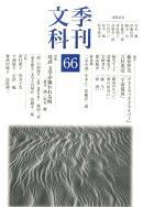 季刊文科(第66号)