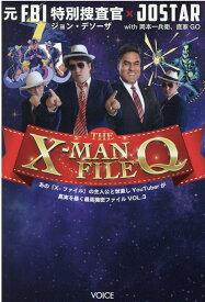 THE X-MAN FILE Q あの『X-ファイル』の主人公と世直しYouTube [ ジョン・デソーザ ]