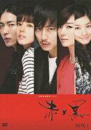 日韓共同制作ドラマ 赤と黒 DVD-BOX 1 ≪ノーカット完全版≫