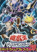 遊・戯・王ARC-V オフィシャルカードゲーム 公式カードカタログ ザ・ヴァリュアブル・ブック 20