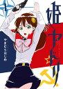 姫ヤドリ 1 (サンデーGXコミックス) [ やまむら はじめ ]