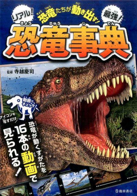 恐竜たちが動き出す!リアル!最強!恐竜事典 [ 寺越 慶司 ]