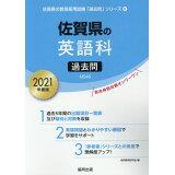 佐賀県の英語科過去問(2021年度版) (佐賀県の教員採用試験「過去問」シリーズ)