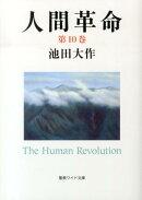 人間革命(第10巻)第2版
