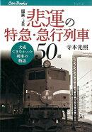 【謝恩価格本】国鉄・JR悲運の特急・急行列車50選