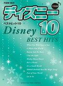 ピアノソロ 中級 ディズニー ベストヒット10【決定版】