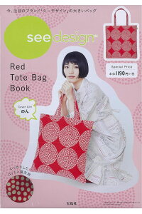seedesign(TM)RedToteBagBook