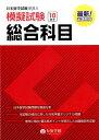 日本留学試験(EJU)模擬試験総合科目 [ 行知学園総合科目教研組 ]