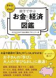 親子で学ぶお金と経済の図鑑 (まなびのずかん)