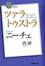 ニーチェ ツァラトゥストラ (NHK「100分de名著」ブックス) [ 西研 ]
