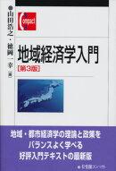 地域経済学入門[第3版]