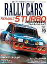 RALLY CARS(Vol.19) RENAULT 5 TURBO/4WD化の荒波を堪えたフレン (サンエイムック)