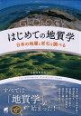はじめての地質学ー日本の地層と岩石を調べる [ 日本地質学会 ]