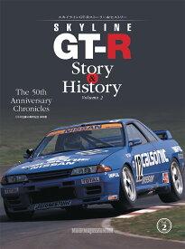 スカイラインGT-R Story & History(Vol.2) GT-R生誕50周年記念保存版 (Motor Magazine Mook)